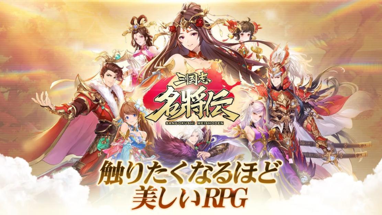 ダイナミックで美しすぎるグラフィック!!三国志RPG「三国志名将伝」